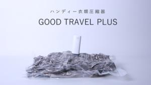 【収納サイズ50%圧縮】超軽量・超小型の衣類圧縮器「GOOD TRAVEL PLUS」を新発売!