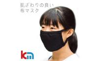 コットン綿80%の肌ざわりの良い布マスク 黒