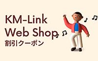 KM-Link Web Shopで使える○円or○%オフクーポン