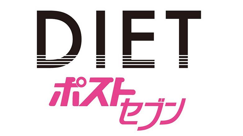 小学館「ダイエットポストセブン」でご紹介いただきました。