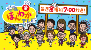 読売テレビ「大阪ほんわかテレビ」でご紹介いただきました。