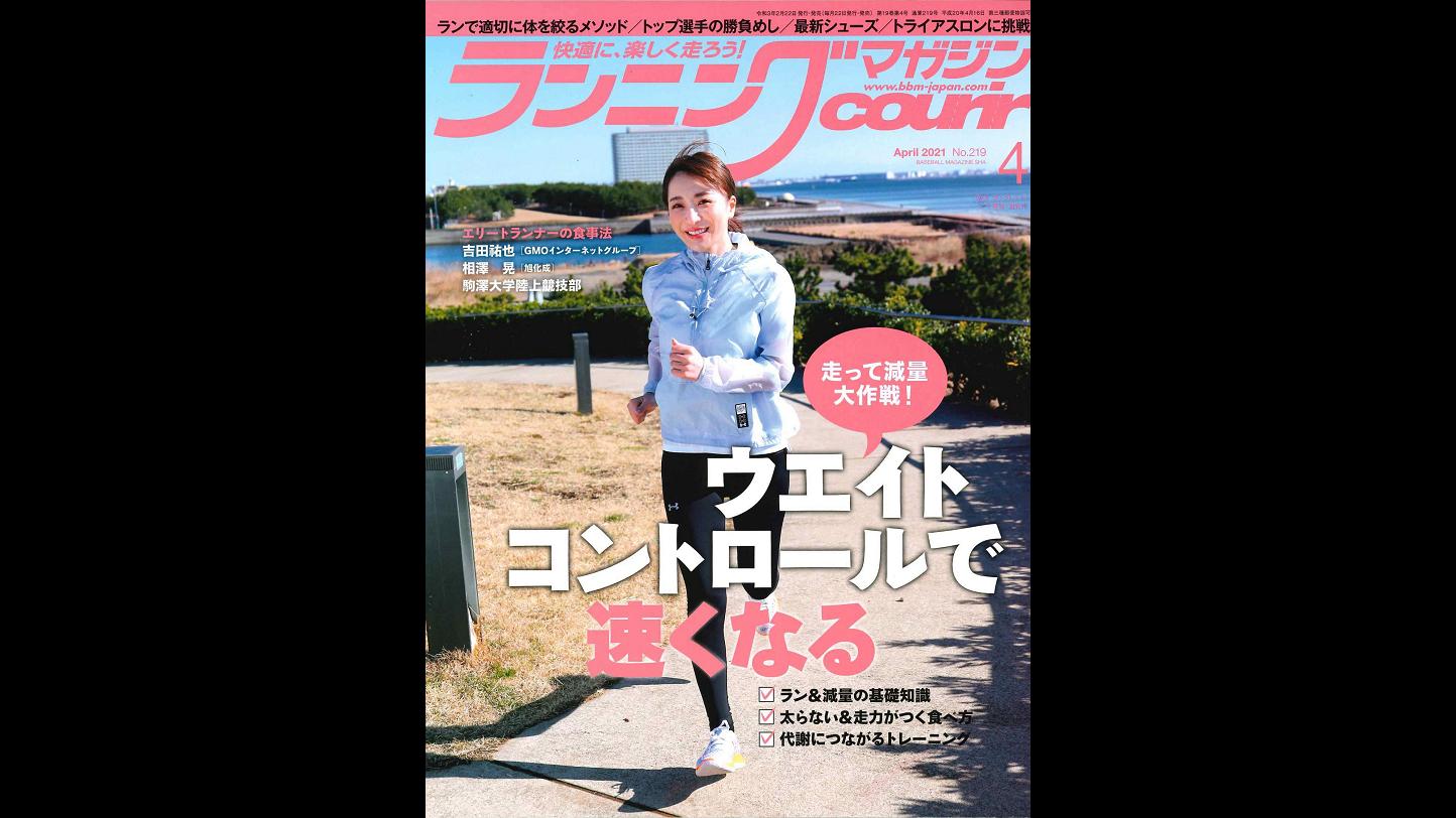 ベースボール・マガジン社「ランニングマガジン・クリール(courir)」4月号でご紹介いただきました。