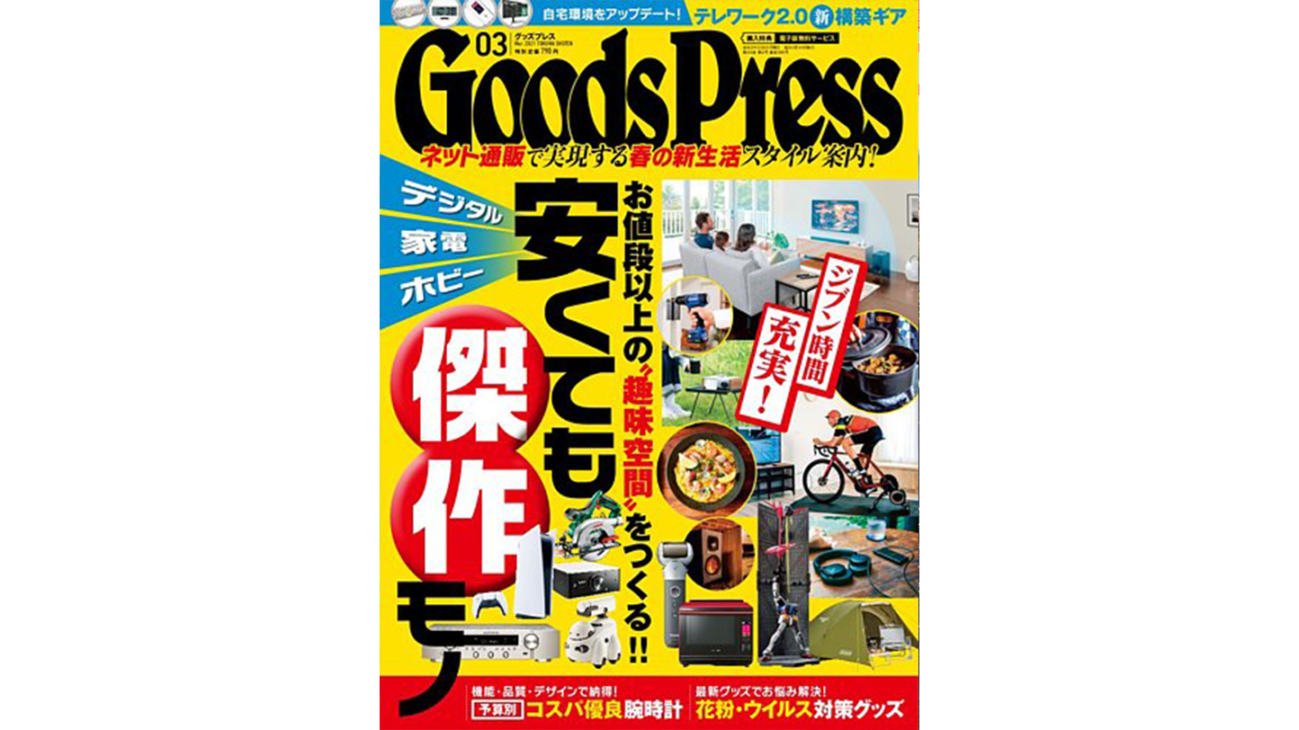 徳間書店発行「GoodsPress」3月号でご紹介いただきました。