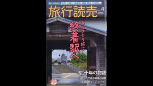 「旅行読売」2021年4月号の読者プレゼントに選ばれました。