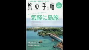 「旅の手帖」 2021年8月号の読者プレゼントに選ばれました。