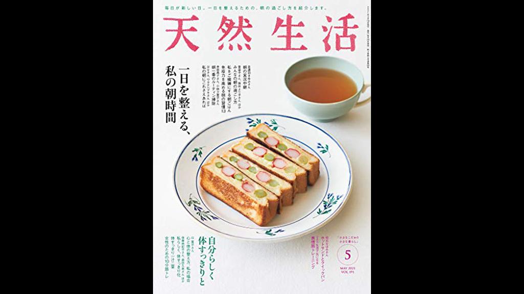 「天然生活」 2021年5月号の読者プレゼントに選ばれました。